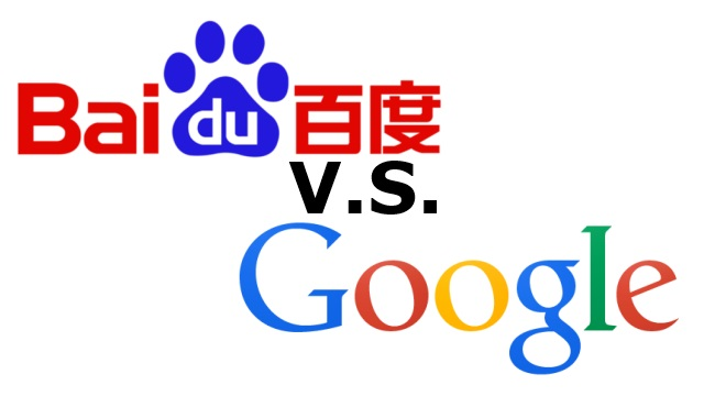 Google and Baidu- Dispelling the Differences